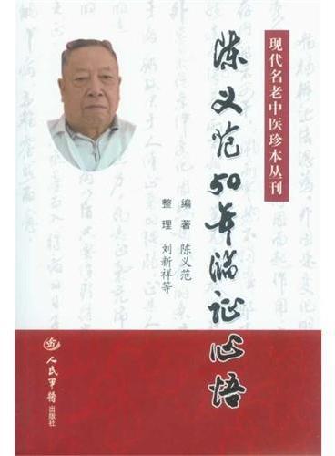 陈义范50年临证心悟.现代名老中医珍本丛刊