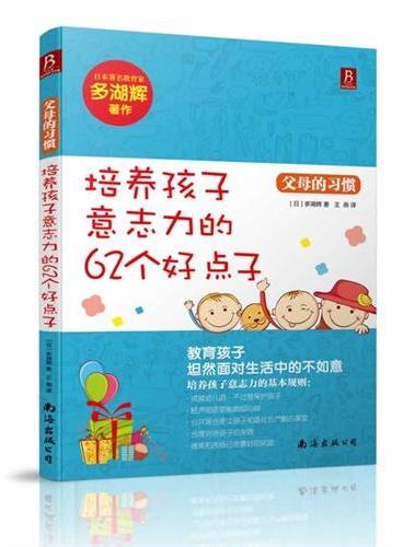 父母的习惯:培养孩子意志力的62个好点子(日本著名教育家多湖辉著作 意志力是孩子人生的宝贵财富)