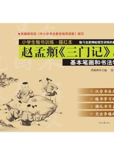小学生楷书训练 描红本:赵孟頫《三门记》(上册)