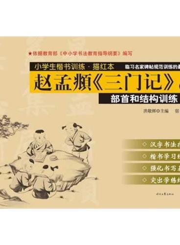 小学生楷书训练 描红本:赵孟頫《三门记》(下册)