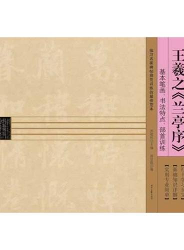 中学生行书训练 描红本:王羲之《兰亭序》(单册)