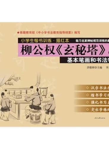 小学生楷书训练 描红本 柳公权《玄秘塔》(上册)