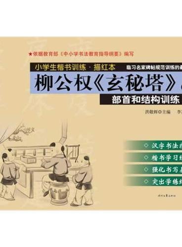 小学生楷书训练 描红本 柳公权《玄秘塔》(下册)