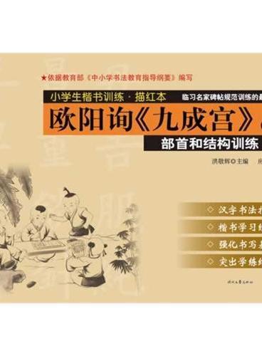 小学生楷书训练 描红本欧阳询《九成宫》(下册)