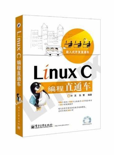 Linux C编程直通车(含DVD光盘1张)