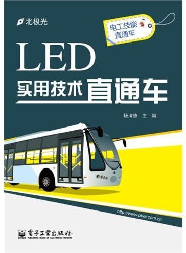 LED实用技术直通车