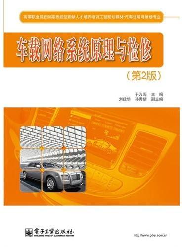 车载网络系统原理与检修(第2版)
