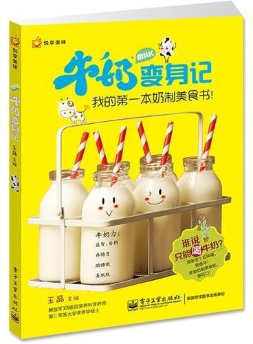 牛奶变身记——我的第一本奶制美食书!(全彩)