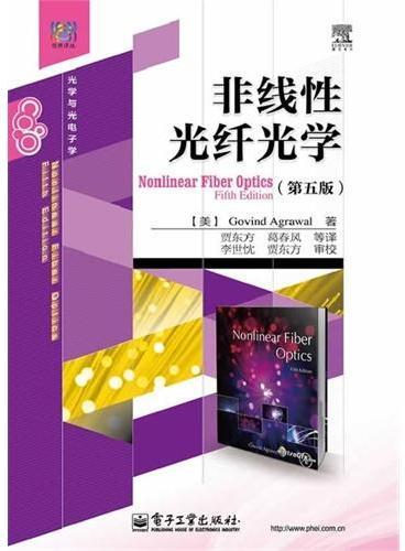 非线性光纤光学(第五版)