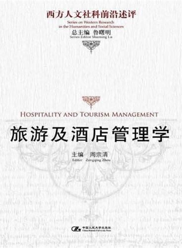 旅游及酒店管理学(西方人文社科前沿述评)