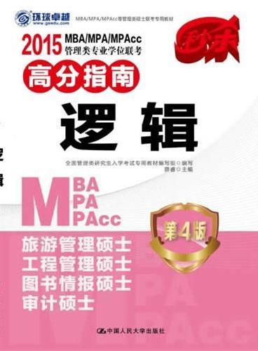 2015 MBA/MPA/MPAcc管理类专业学位联考高分指南  逻辑 第4版