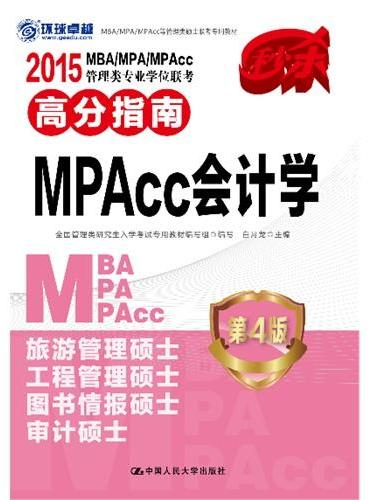 2015 MBA/MPA/MPAcc管理类专业学位联考高分指南 MPAcc会计学 第4版
