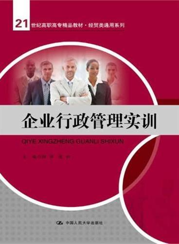 企业行政管理实训(21世纪高职高专精品教材·经贸类通用系列)