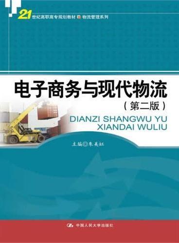 电子商务与现代物流(第二版)(21世纪高职高专规划教材·物流管理系列)