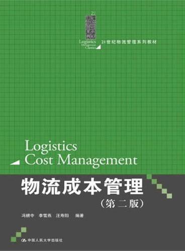 物流成本管理(第二版)(21世纪物流管理系列教材)