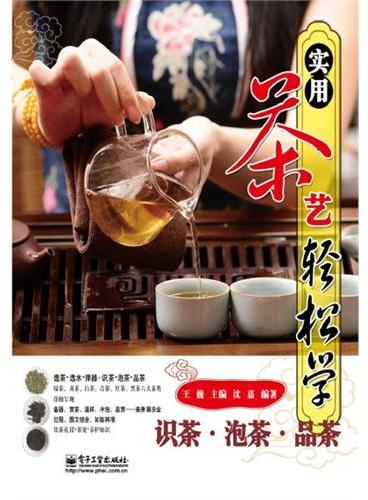 实用茶艺轻松学:识茶.泡茶.品茶(全彩)