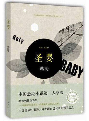 圣婴(中国悬疑小说第一人蔡骏恐怖惊悚力作:当迷雾最终揭开,她发现自己只是回到了起点。)