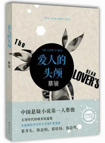 爱人的头颅(中国悬疑小说第一人蔡骏唯美浪漫短篇集。看开头,你会怕;看结局,你会哭。)