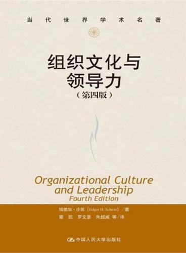 组织文化与领导力(第四版)(当代世界学术名著)