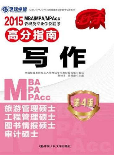 2015 MBA/MPA/MPAcc管理类专业学位联考高分指南 写作 第4版