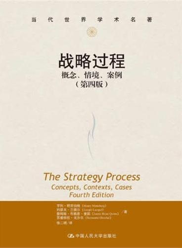 战略过程:概念、情境、案例(第四版)(当代世界学术名著)(明茨伯格集大成的战略管理经典著作!)