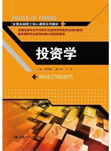 投资学(全国金融硕士核心课程系列教材)