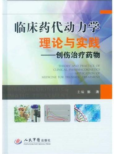 临床药代动力学理论与实践.创伤治疗药物
