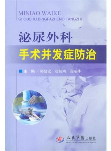 泌尿外科手术并发症防治
