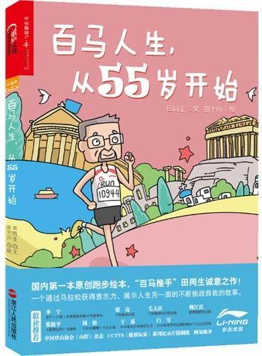 百马人生,从55岁开始(国内第一本原创跑步绘本!中国马拉松运动推动第一人、励志跑者田同生诚意之作.想跑就跑,马拉松,与年龄无关!)