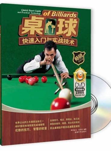 桌球快速入门与实战技术(附DVD光盘1张)