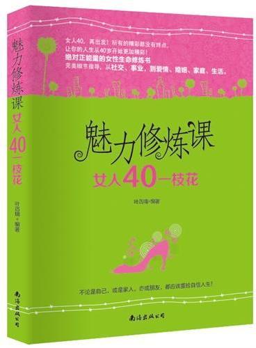 魅力修炼课:女人40一枝花(绝对正能量的女性生命修炼书)