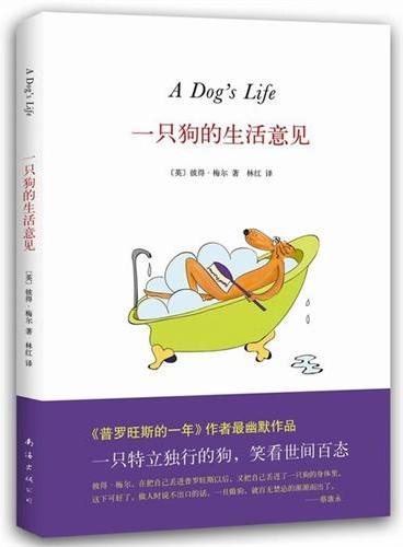 一只狗的生活意见(《普罗旺斯的一年》作者最诙谐作品:一只特立独行的狗,笑看世间百态!附赠私家图卡)