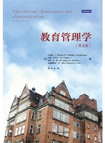 教育管理学(第五版)(西方教育行政与管理领域享有盛誉的经典教材!)