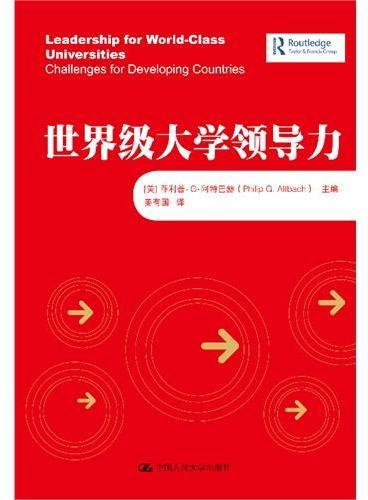 世界级大学领导力(世界一流大学的发展思路和相关政策,帮助大学管理者运用现代化的解决方案应对当今高等教育面临的挑战!)