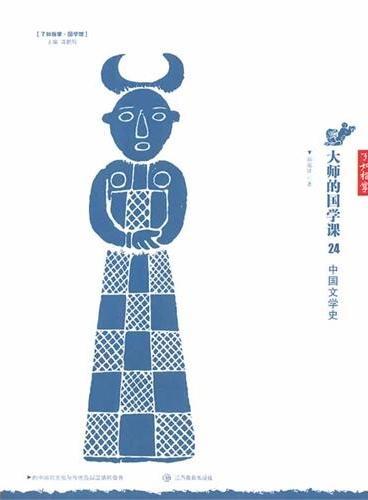 大师的国学课24:中国文学史(上下册)