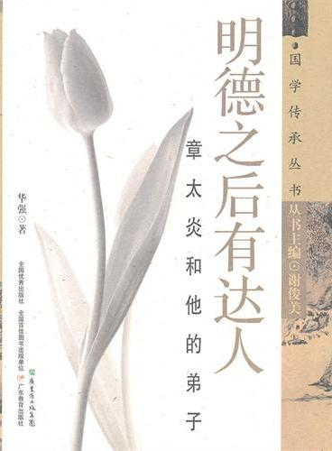 国学传承丛书·明德之后有达人:章太炎和他的弟子