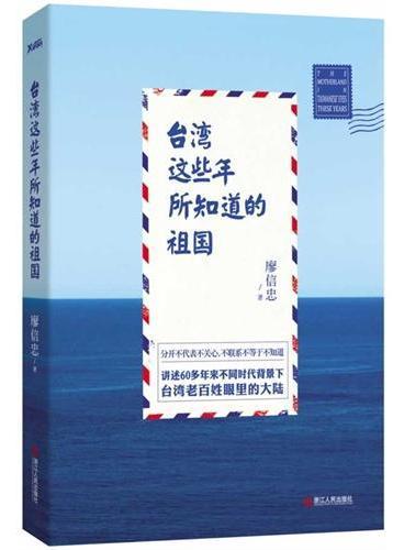 台湾这些年所知道的祖国(《我们台湾这些年》畅销30万册,姊妹篇重磅上市!廖信忠五年磨一剑,讲述60年来不同时代背景下、政局变革中台湾老百姓所知道的大陆。)