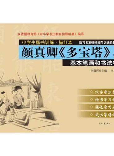 小学生楷书训练 描红本: 颜真卿《多宝塔》(上册)