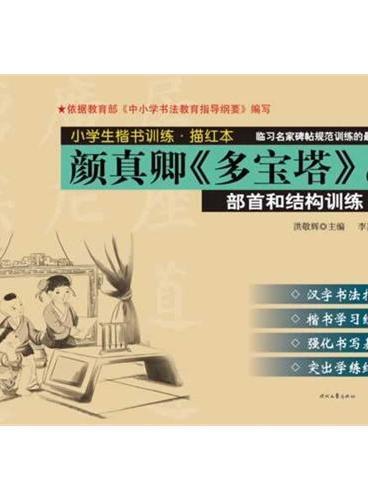 小学生楷书训练 描红本: 颜真卿《多宝塔》(下册)
