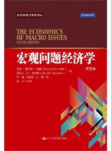 宏观问题经济学(第五版)(经济学通识教育译丛)