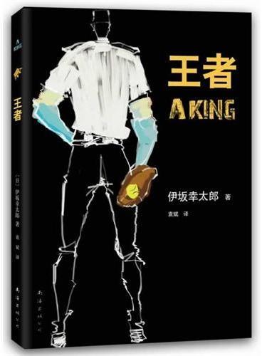 王者(伊坂幸太郎超现实悬疑杰作:如果身边出现一个极优秀的人,是成全他,还是杀了他?)