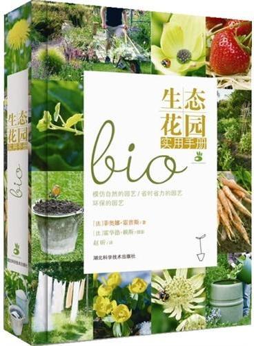生态花园实用手册(法国原版引进,植物选择-植物搭配-水循环-提高土壤肥力-减少病虫害-堆肥一本全知道,教你打造无农药无激素绿色生态空间!)