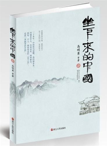 坐下来的中国中国改革国情第一读本