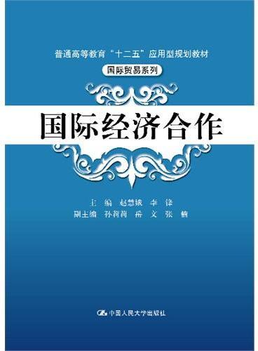 """国际经济合作(普通高等教育""""十二五""""应用型规划教材·国际贸易系列)"""