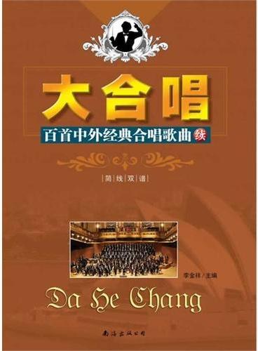 大合唱—百首中外经典合唱歌曲(续)