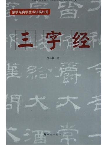 蒙学经典学生书法描红册 三字经