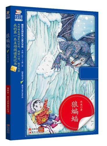 我的第一本互动阅读笔记书--狼蝙蝠