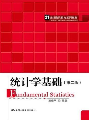 统计学基础(第二版)(21世纪通识教育系列教材)