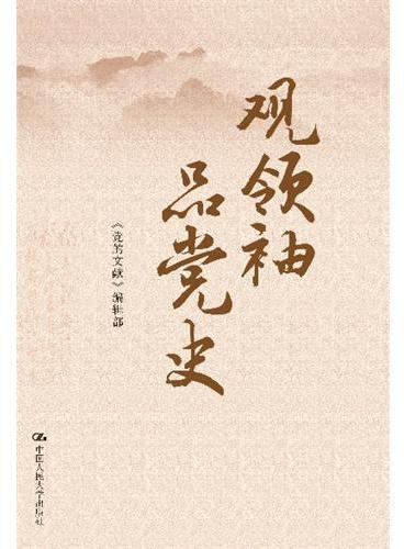 观领袖 品党史(探析毛泽东、邓小平等领袖的思想方法、工作方法、治国方略;解读党史上一些重大决策的来龙去脉及经验!)