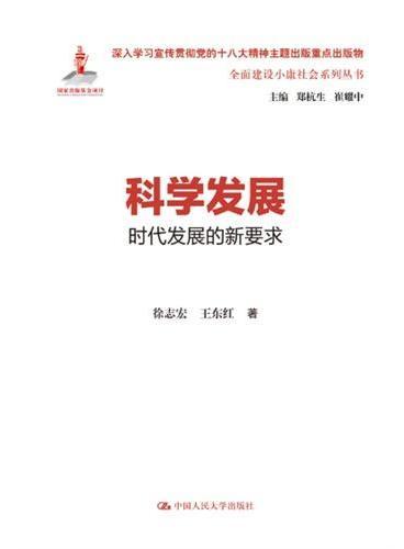 科学发展:时代发展的新要求(全面建设小康社会系列丛书)